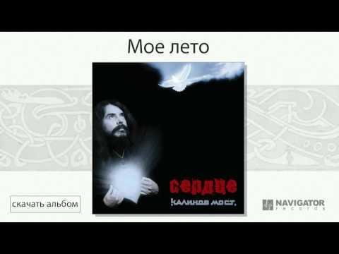 Калинов мост - Сердце моё