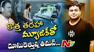 Music Director Thaman Comeback with Aravinda Sametha Movie | #BoxOffice | NTV