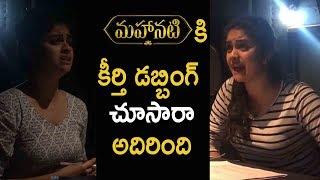 Keerthy Suresh Dubbing For Mahanati Movie | Latest Telugu Movie News