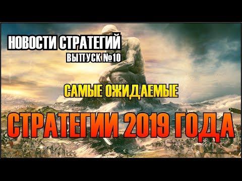 🎙️Новости Стратегий #10 - Самые ожидаемые стратегии 2019 года: новые RTS, пошаговые, тактические