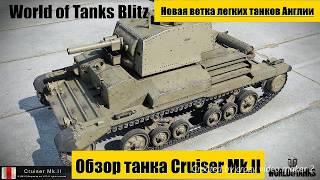 Cruiser Mk.II WoT Blitz. Обзор. Новая ветка легких танков Англии.