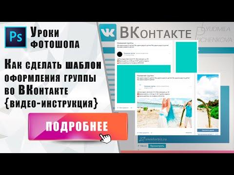 Как сделать свой баннер в вконтакте