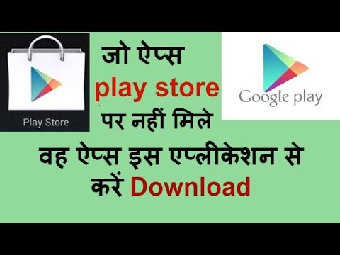 ogle play store Windows 8 downloads - Free Download
