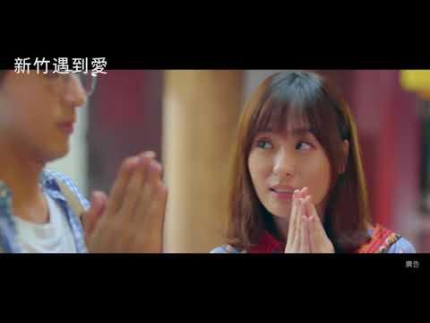 新竹市政府-新竹遇到愛宣傳片