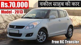 Rs.70,000 | Maruti Swift VXI Second Hand Car in Cheap price, Used Swift VXI car for sale Delhi