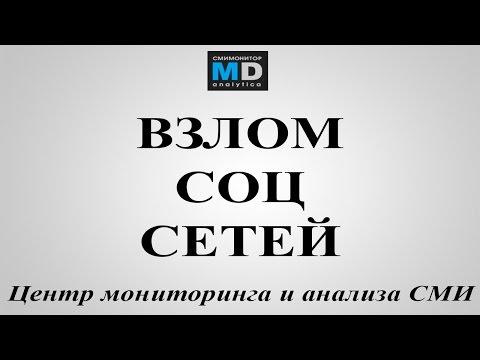 Взлом соц сетей - АРХИВ ТВ от 3.02.15, ТВЦ. Защита подтверждения пользовате