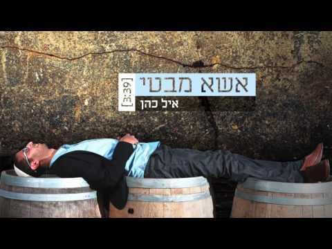 איל כהן // אשא מבטי - סינגל ראשון מאלבום הבכורה