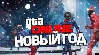 Новый год в GTA ONLINE