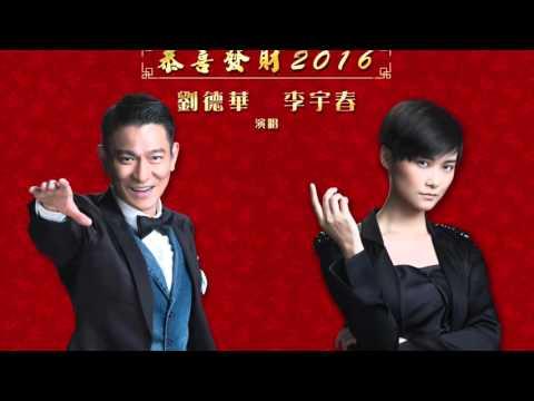 2016 恭喜發財Gong Xi Fa Cai   劉德華Andy Lau