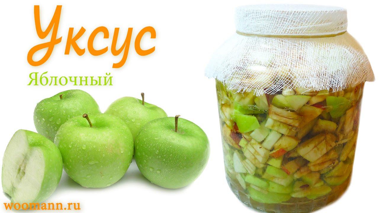 Как в дома сделать яблочный уксус 376