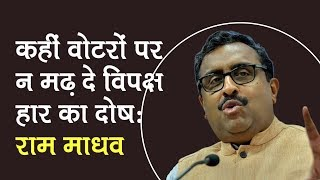 After EC, EVM & exit polls opposition will now blame voters for their defeat: Ram Madhav