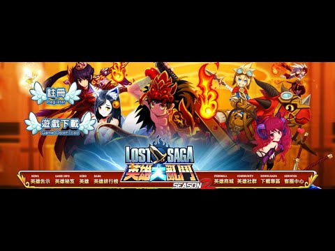 วิธีโหลด Lost Saga Taiwan และวิธีเปลี่ยนภูมิภาคของการีน่า