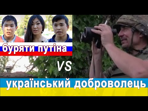 ответ украинского солдата бурятам путина (16+)