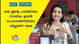 Chembarathi serial actress Blessy Kurien Interview