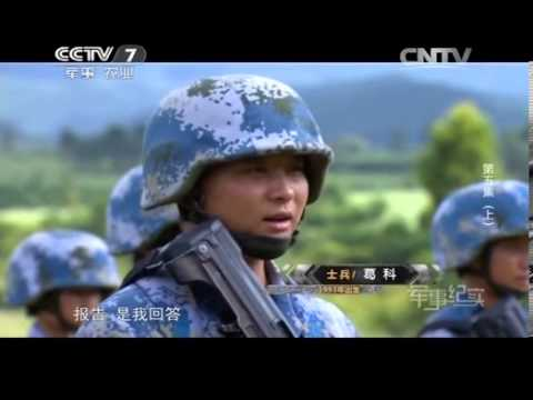 《超級女兵》 第四集(上) 軍事紀實 20140203