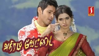 New Tamil Movie | Latest New Release Movie | Tamil Latest Movie | mahesh, samantha