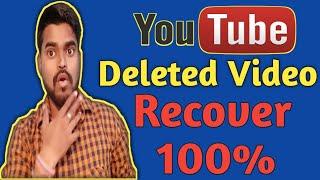 How to Recover Deleted YouTube video in Hindi ? || YouTube की डिलीट हुई वीडियो वापस कैसे लाए ?