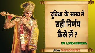 How to take right decision in the tough situation revealed by Lord Krishna