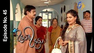 Okariki Okaru | 28th June 2017 | Full Episode No 45 | ETV Telugu