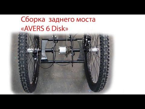 Сборка заднего моста Tricycle (трайк-а) «AVERS 6 Disk»  Full HD