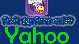 Yahoo mail account open (2017) How to open Yahoo Mail Account? Bangla