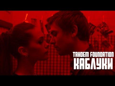 Tandem Foundation - Она