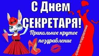 Прикольные поздравления с Днем секретаря в праздник🌺ДЕНЬ СЕКРЕТАРЯ