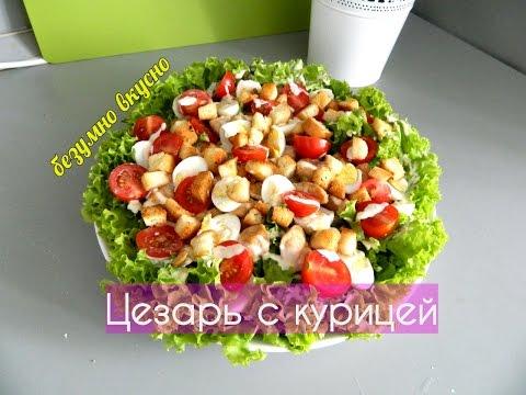 Цезарь с курицей. Очень легкий и вкусный домашний рецепт | Happy home