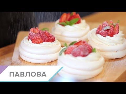 Пирожное павловой рецепт с фото пошагово