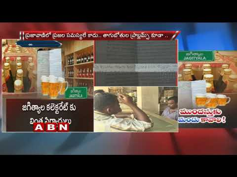 Man Complaints To Prajavani For Not Selling Branded Beers | Jagtial | ABN Telugu