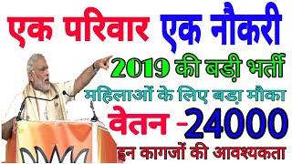 एक परिवार एक नौकरी योजना 2019// ek parivar ek naukari yojana 2019//Govt job 2019// Sarkari nokari