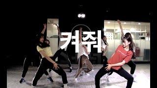 MIND DANCE (마인드댄스) 방송댄스 (K-pop Dance Cover) | 워너원(Wanna One) -  켜줘(Light)