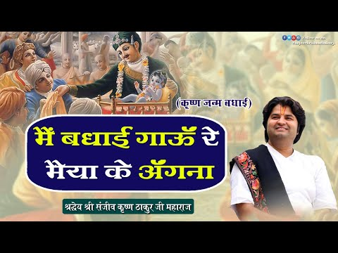 Main Badhai Gayu Re Maiya Ke Angna By Shri Sanjeev Krishna Thakur Ji video