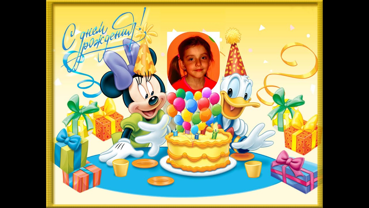 Поздравления с днем рождения на экспрессе 280