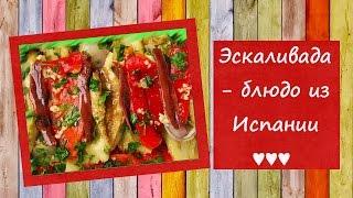 Эскаливада. Испанская кухня. ♥ Кулинарные рецепты для похудения ♥ Правильное питание