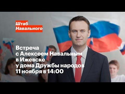 Навальны
