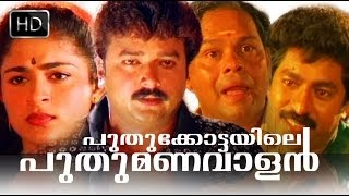 Puthukotayile Puthumanavalan Malayalam Full Movie High Quality
