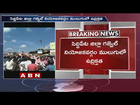 Clash between Congress & TRS Activists in Polls Campaign at Siddipet | ABN Telugu