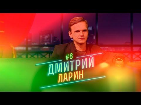 ЛАРИН - Вечерний Гущин