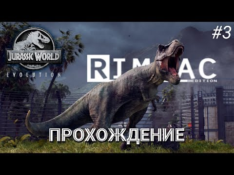 Jurassic World Evolution _ #3 _ Хьюстон у нас плотоядная проблема!