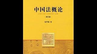 ['#PDF'] 中国法概论:英文  (Law Press.China) (Chinese Edition)