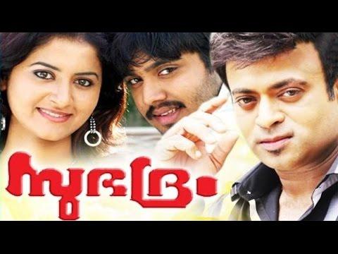 Subhadram Malayalam Full Movie 2007 | Jagathy Sreekumar, Suraj Venjaramoodu | Malayalam Full Movies