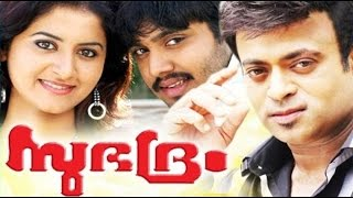 Subhadram Malayalam Full Movie 2007 | Jagathy Sreekumar | Suraj Venjaramoodu | Malayalam Film Online