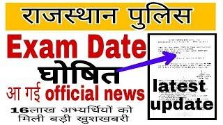 Rajasthan Police Exam date Declared  लो दोस्तों आ गई Exam को लेकर official news