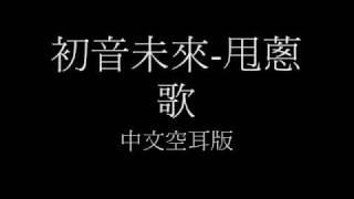 初音未來-甩蔥歌(Ievan polkka) 中文空耳版