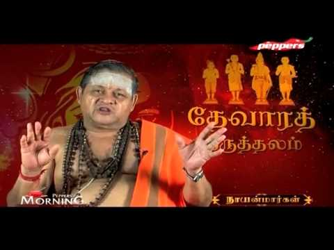 Nayanmars| Specialty of Periyapuranam XXIV |தேவாரத் திருத்தலம்