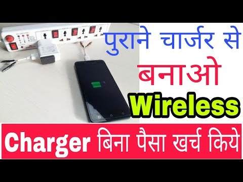 How To make Wireless Charger at home by old charger for FREE !! HINDI