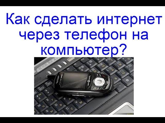 Как через телефон сделать интернет на компьютере через