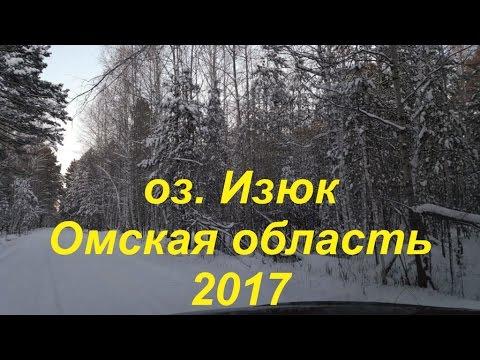 Изюк 2017