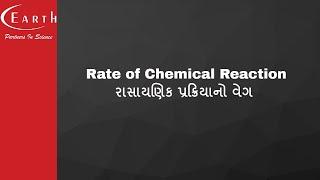 Rate of Chemical Reaction | રાસાયણિક પ્રક્રિયાનો વેગ | Chemical Kinetics | 12th science chemistry